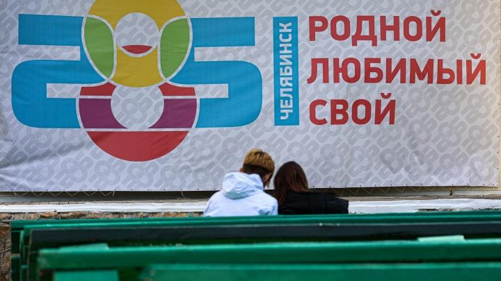 Без звезд шоу-бизнеса и концерта, зато с совами и SOSI: смотрим, как Челябинск празднует 285-летие