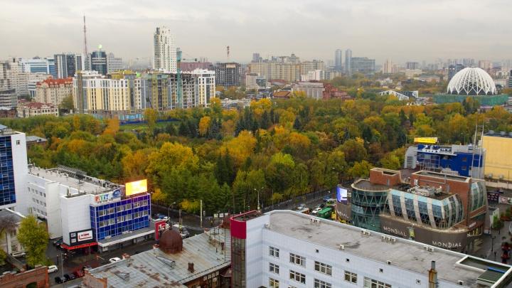 Синоптики обещали Екатеринбургу несколько теплых сентябрьских дней