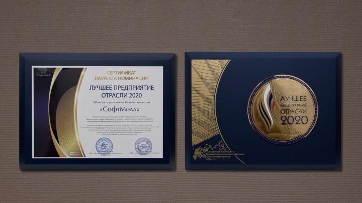 «СофтМолл» получил награду в направлении информационной безопасности и информационных технологий