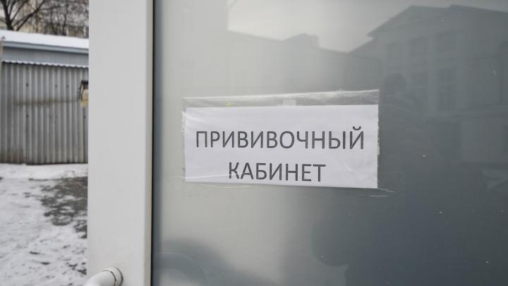 Где и как записаться на бесплатную прививку от коронавируса в Екатеринбурге онлайн. Инструкция