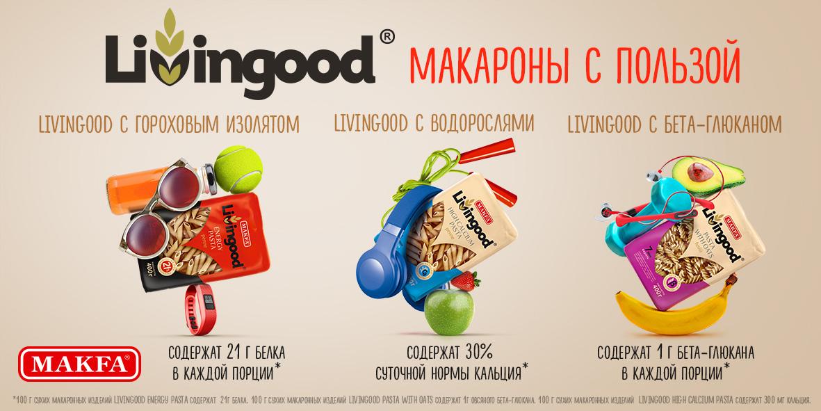 Макаронные изделия LIVINGOOD производятся в трех вариантах: с добавлением полезных природных элементов бета-глюкана, горохового изолята и кальция