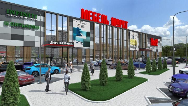«Замебелись»: в Ярославле готовится к открытию торговый центр «МебельМаркт»