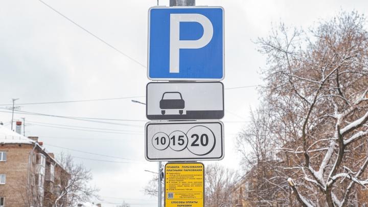В Перми увеличат время бесплатной парковки для многодетных семей