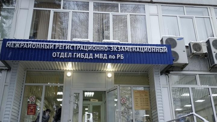 В Уфе у экс-гаишника нашли имущество на 44 миллиона рублей