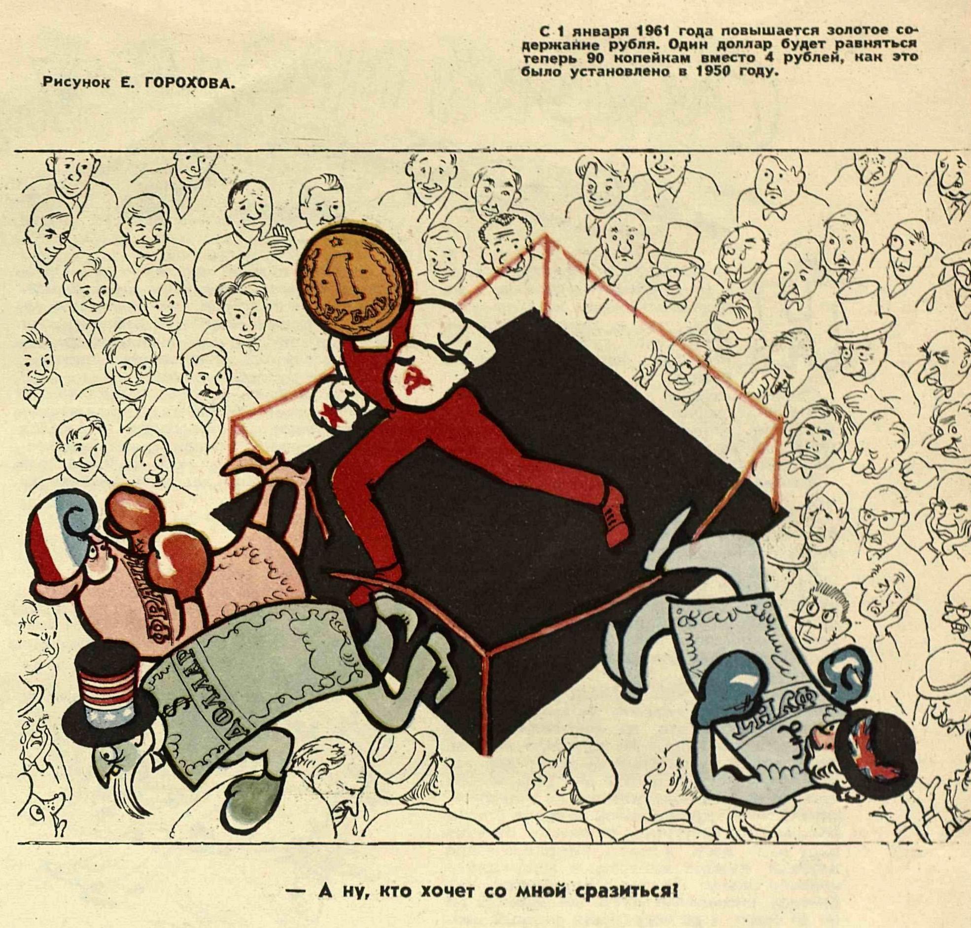 Советская пропаганда воспевала сильный рубль