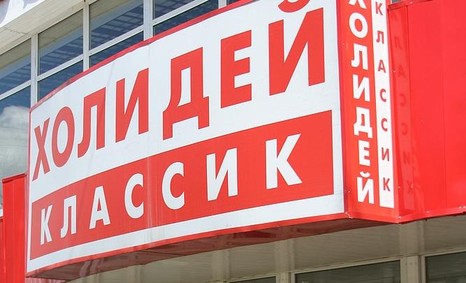 Главное здание «Холидея» в Новосибирске снова выставили на продажу