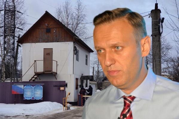 Сейчас Алексей Навальный находится в карантине