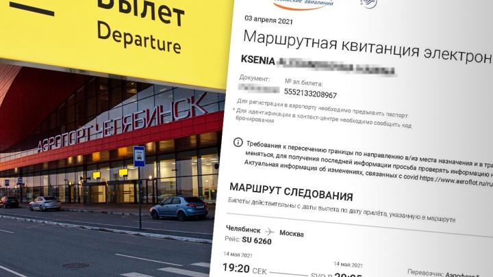Челябинку зарегистрировали на самолет в Москву под чужим именем и пустили на рейс, не заметив ошибки