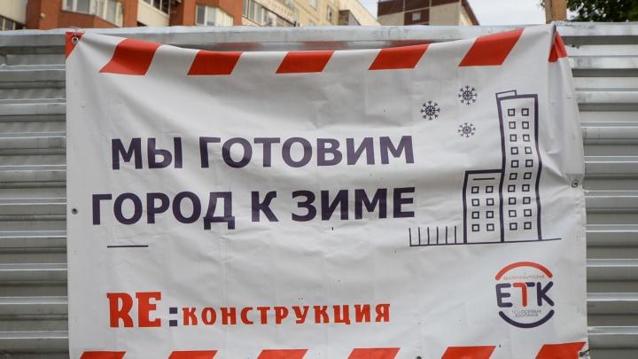 В Екатеринбурге заканчивается первый этап подключения тепла. Собираем карту холодных батарей