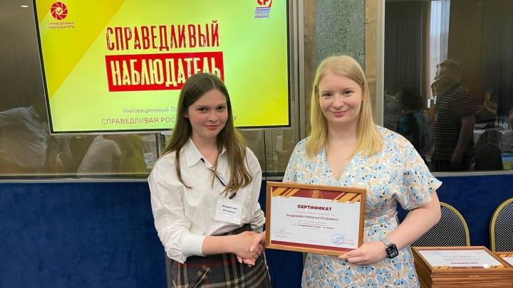 Красноярцы стали участниками федерального проекта «Справедливый наблюдатель»