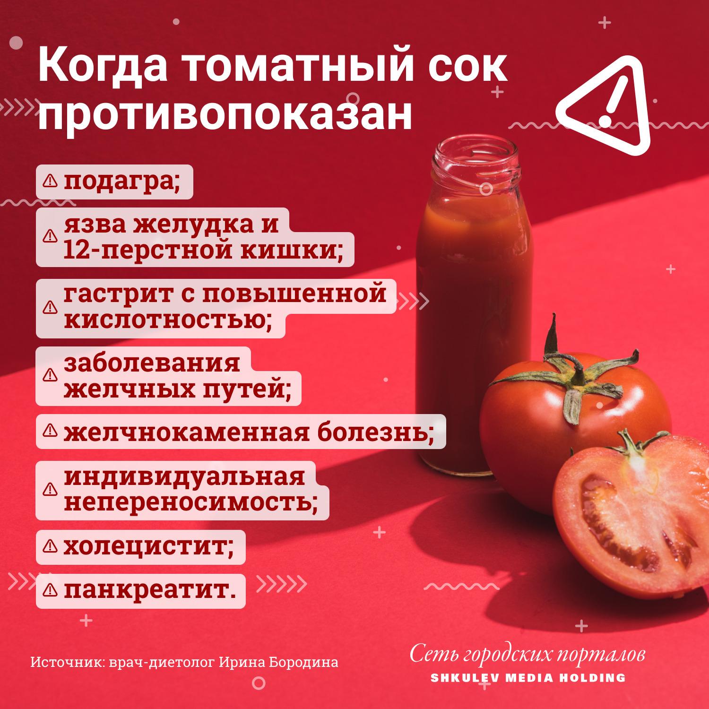 Противопоказания томатного сока