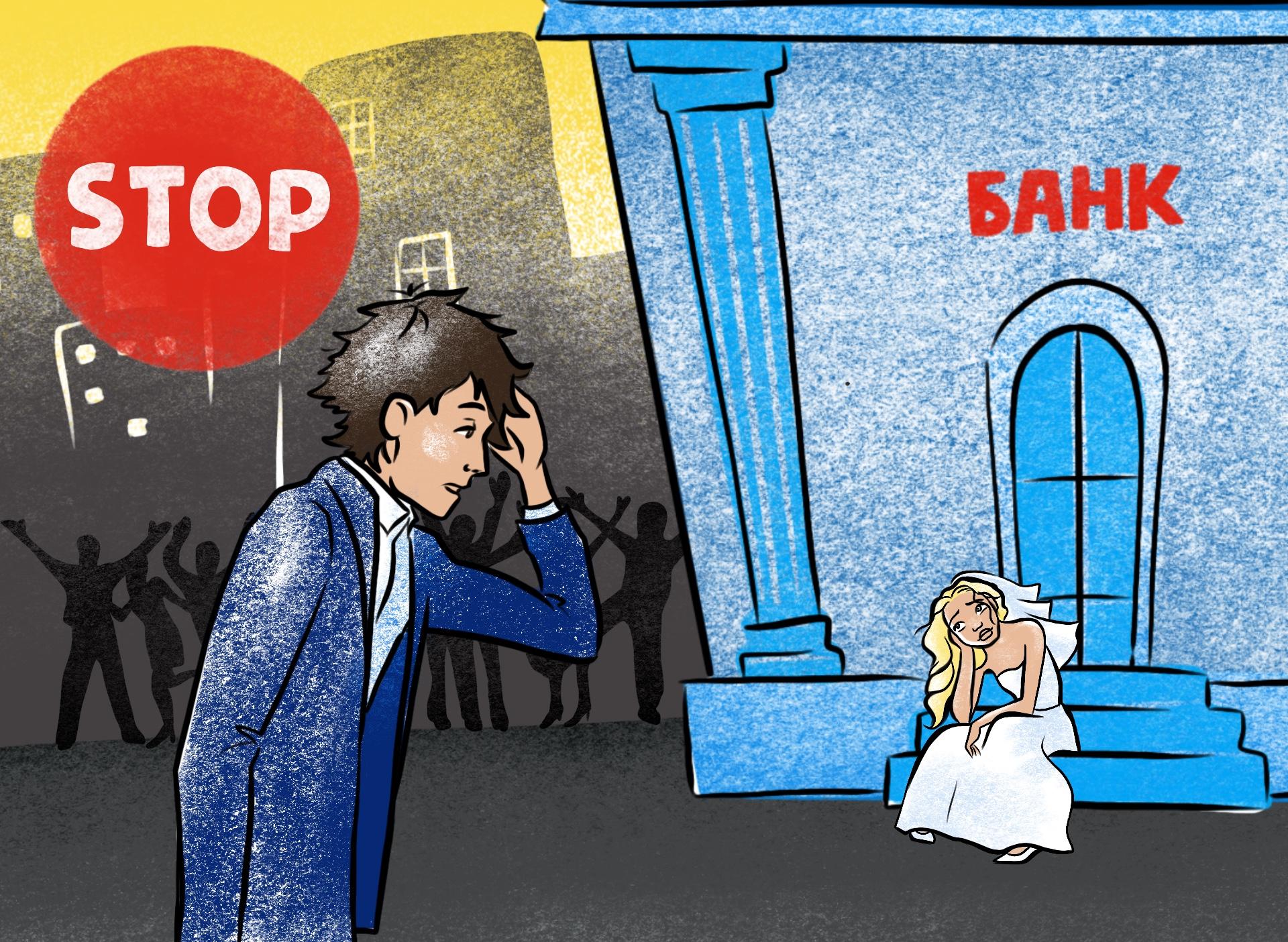 Большой кредит на свадьбу может привести к разладу в молодой семье