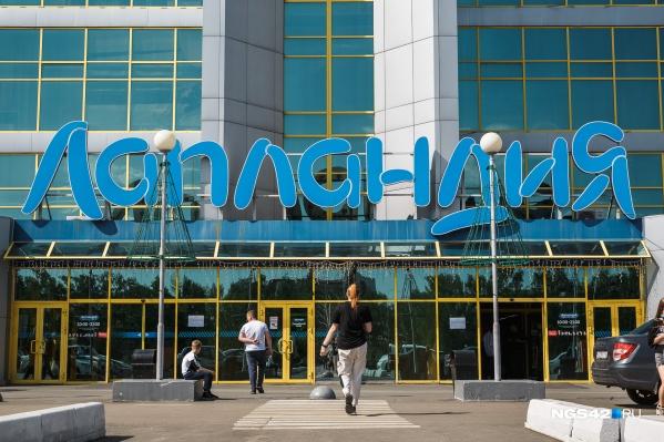 «Лапландию» закрыли 15 июня по решению Центрального районного суда