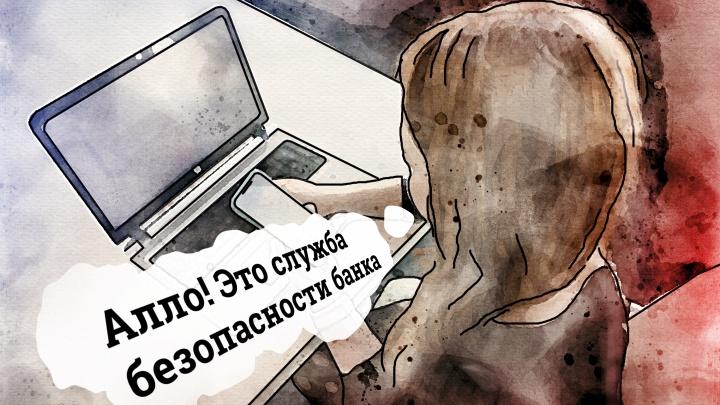 Исповедь телефонной мошенницы: «сотрудница Сбербанка» призналась, как трудно стало разводить россиян. У них почти нет денег