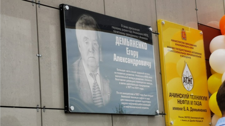 Ачинскому техникуму нефти и газа присвоено имя Егора Демьяненко