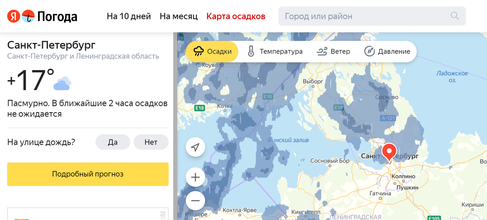 Скриншот с yandex.ru/pogoda/saint-petersburg