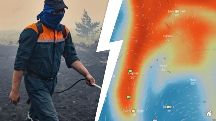 Дым от лесных пожаров достиг Екатеринбурга. В городе пахнет гарью