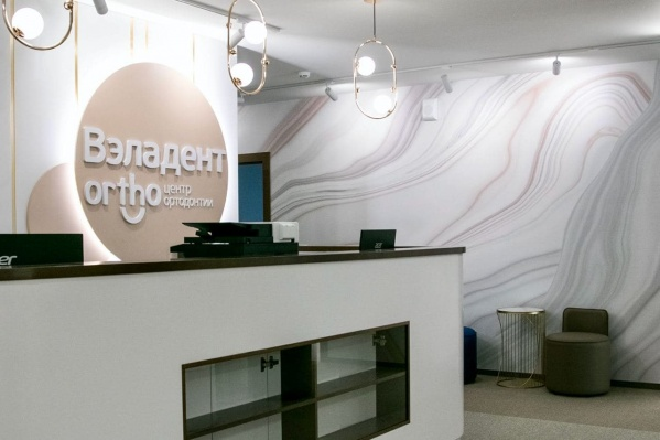 «Вэладент Ortho» станет одним из крупнейших центров ортодонтии в Уральском федеральном округе