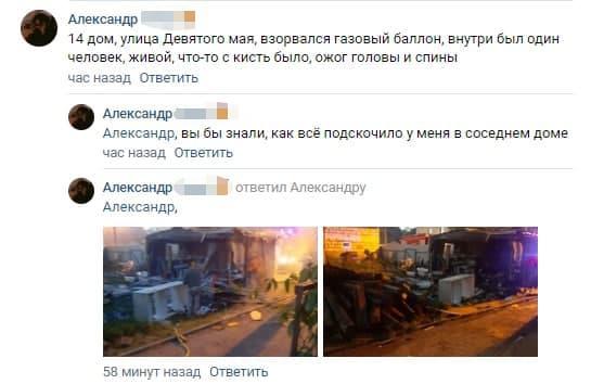 В частном доме на юге Петербурга произошла разгерметизация газового баллона. Пострадал мужчина