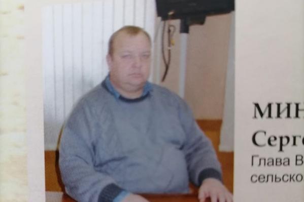 Сергей Минаков на протяжении многих лет возглавлял администрацию поселения