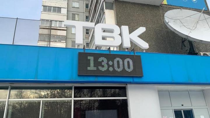Для бывшего офиса ТВК ищут нового арендатора. Телеканал съехал «из-за политического давления»