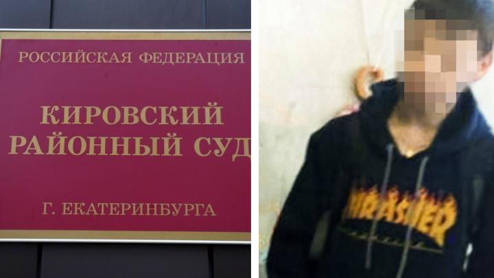 Екатеринбургский школьник, напавший на учительницу с молотком из-за двойки, избежал тюрьмы