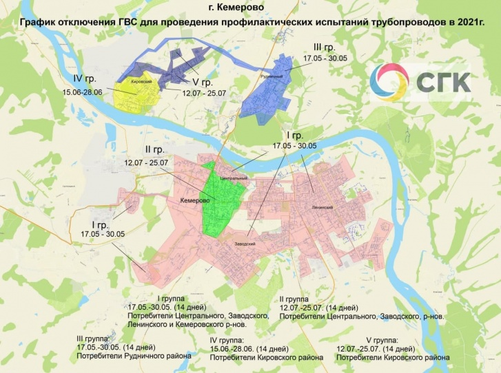 График отключения горячей воды в Кемерово в 2021 году