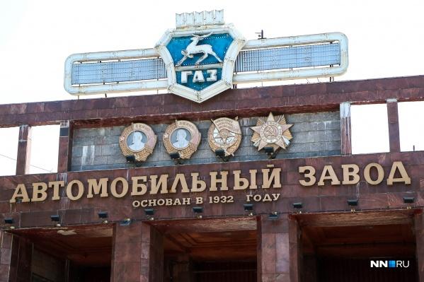 Горьковский автомобильный завод — одно из крупнейших предприятий региона