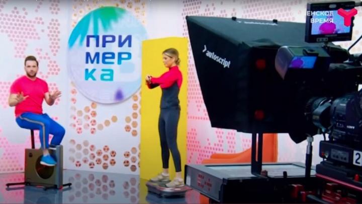 Зрители шоу «Примерка-ТВ» на «Тюменскомвремени» смогут выиграть фирменные призы