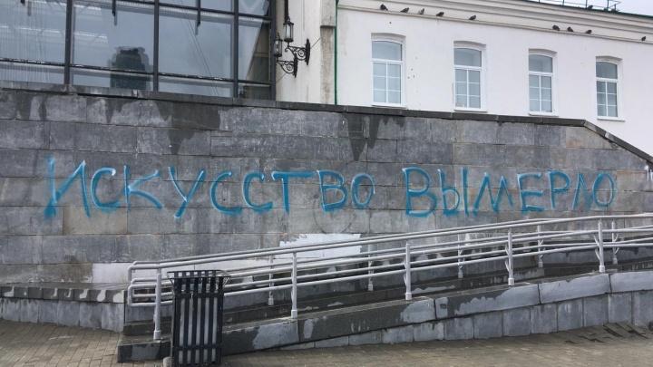 На фасаде главного музея Екатеринбурга оставили граффити «Искусство вымерло»