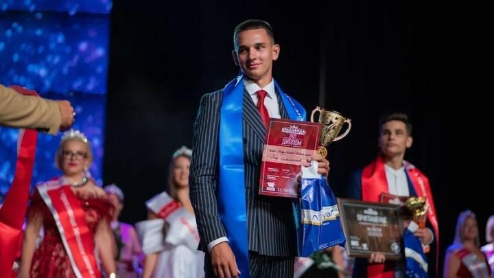 Молодой красноярец получил титул «Красавец Земного шара» на конкурсе красоты в Сочи