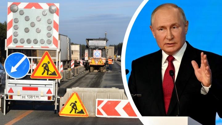 Путин предложил продлить автобан Москва — Казань — Екатеринбург до Тюмени