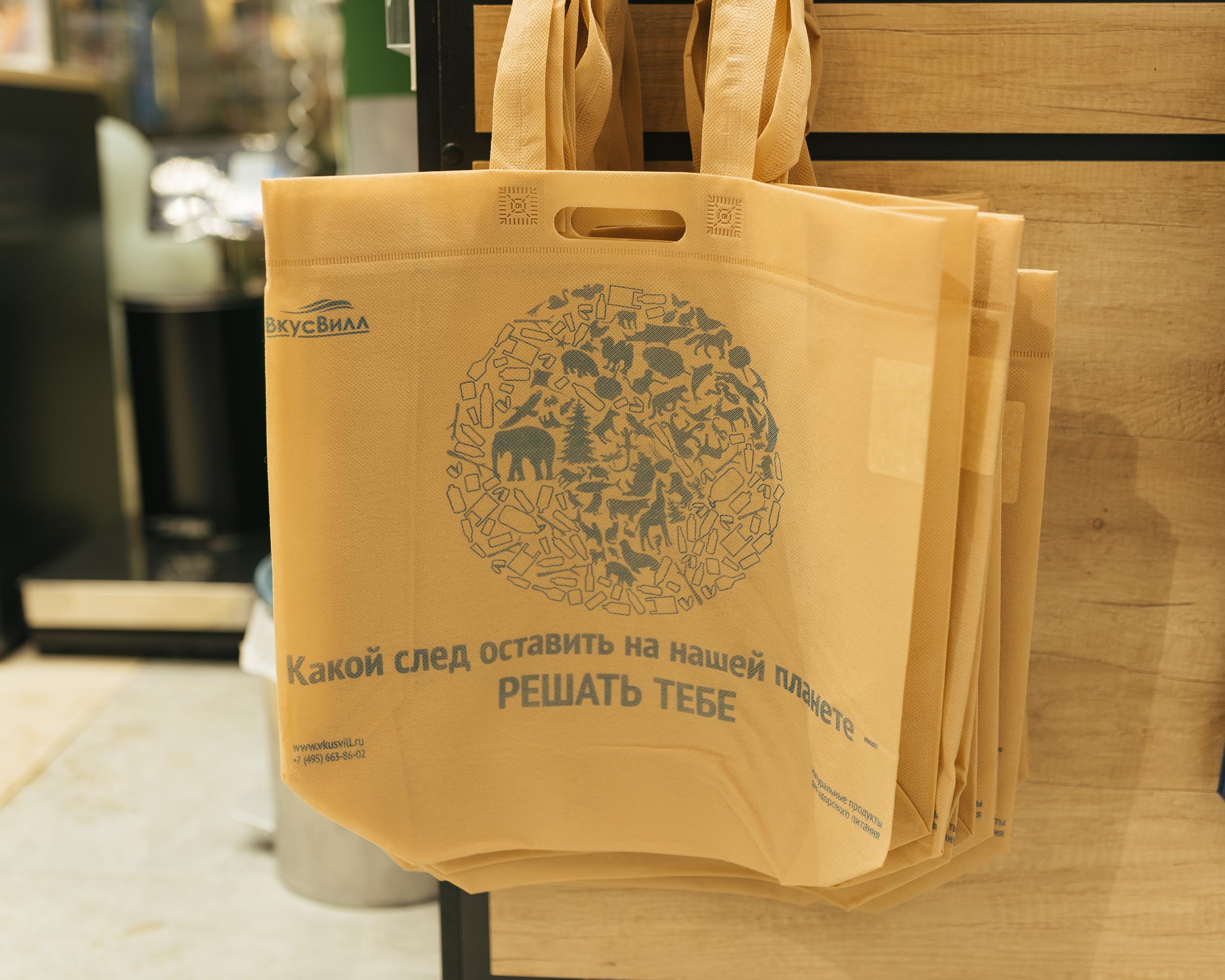Натуральность во всём: вместо обычных пакетов в магазине можно купить экосумку