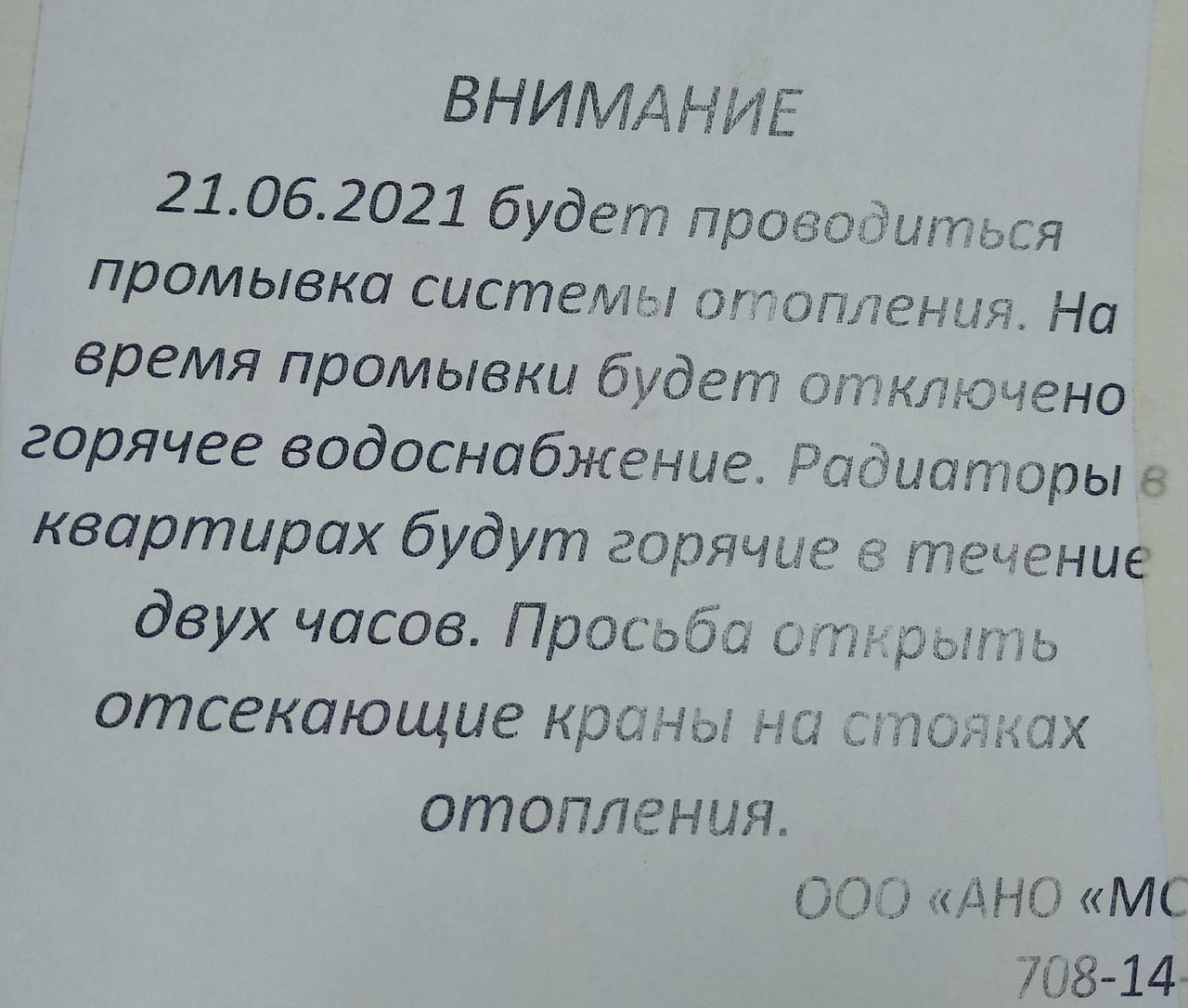 Объявление в Купчино.