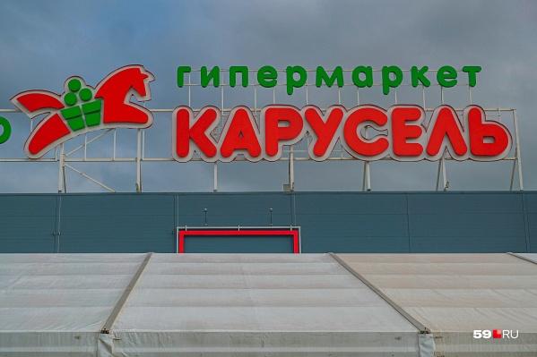 Гипермаркет «Карусель» перестанет работать 15 августа