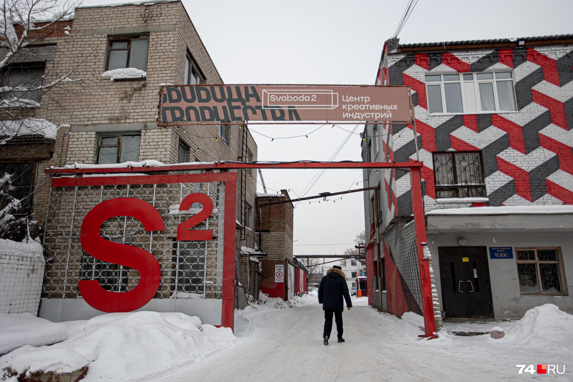 Ворота креативного пространства напоминают заводскую проходную, но корпусам добавили красок