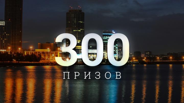 E1.RU дарит 300 подарков в честь своего 25-летия. Как их получить