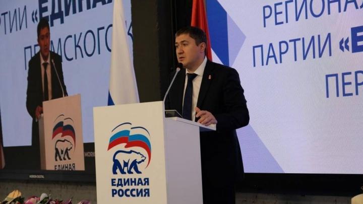 В Перми прошла конференция пермского регионального отделения партии «Единая Россия»