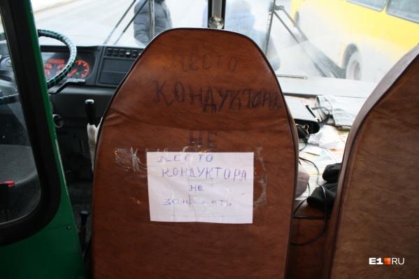 С транспортниками поговорили о проблеме с высадкой детей, не оплативших проезд