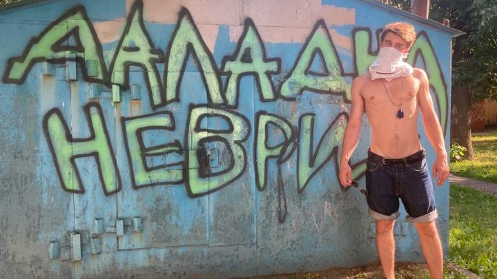 «Это как болезнь»: художник из Ярославля объяснил, зачем пишет на стенах «Не ври»