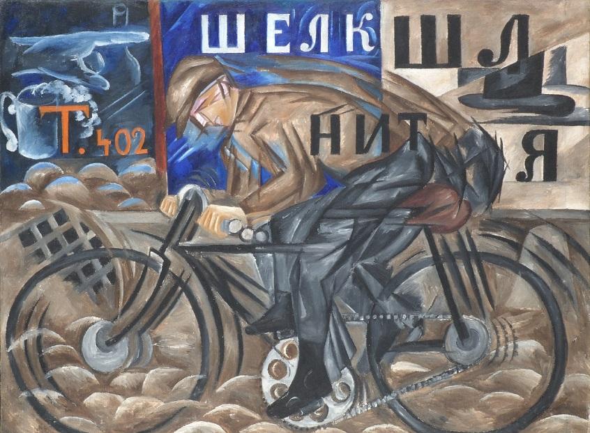 Наталия Гончарова. Велосипедист. 1913. Х., м. ГРМ