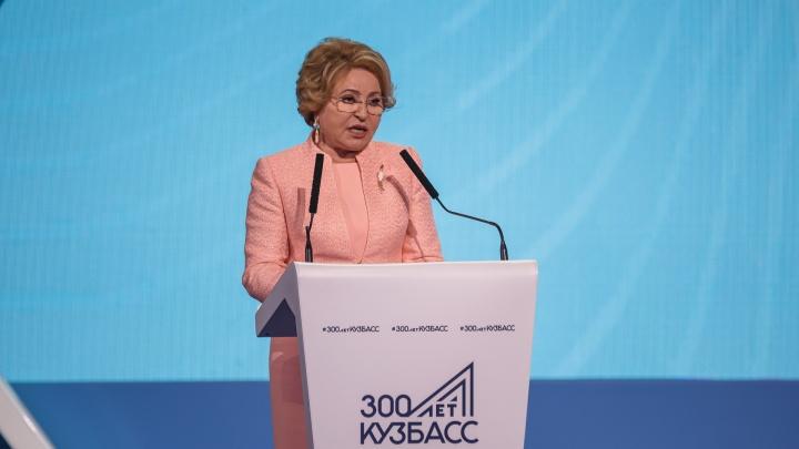 Валентина Матвиенко прокомментировала проблемы экологии в Кузбассе