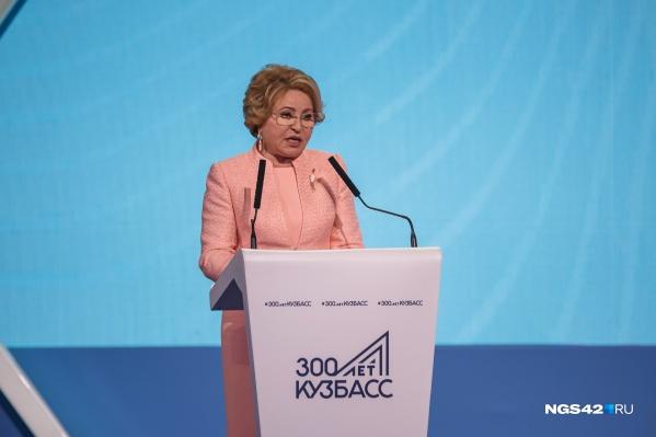 Валентина Матвиенко прибыла в Кузбасс для участия в женском форуме и встречи с губернатором. Также она посетит производственные предприятия региона, учреждения образования и культуры