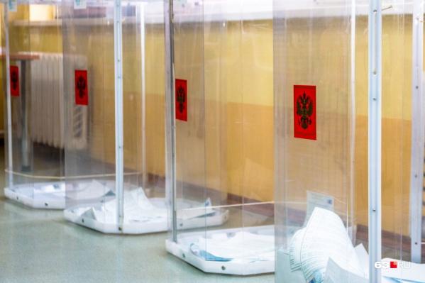 Голосование назначили на сентябрь