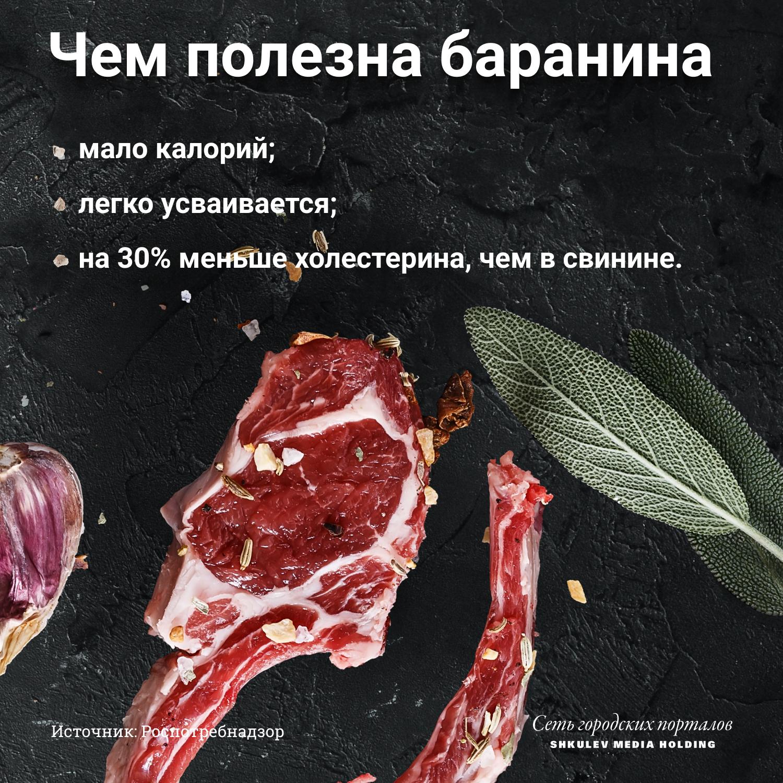 Врачи разрешают есть баранину даже тем, кто страдает от проблем с сосудами, и относят это мясо к диетическим продуктам
