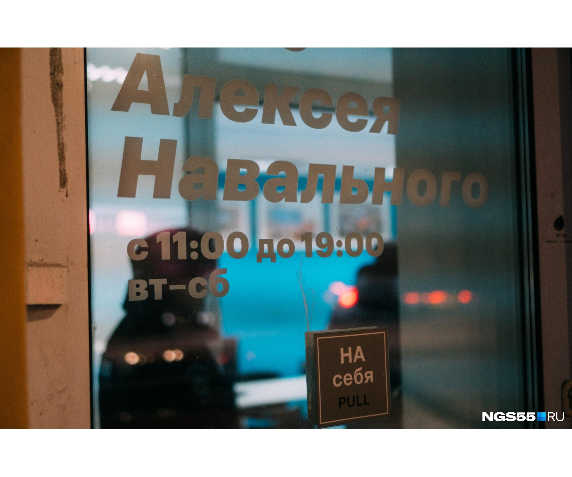 """«На себя» тянуть дверь бесполезно — сегодня офис закрылся раньше. Полиция покинула его около <nobr class=""""_"""">8 часов</nobr> вечера"""
