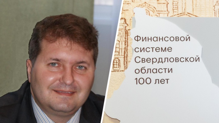 Свердловские власти определились с новым министром финансов