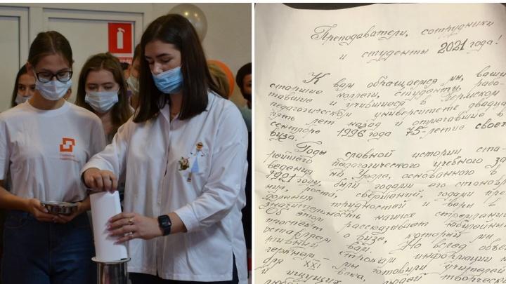 «Мы верим, что вы умнее, талантливее, человечнее нас»: в Пермском педуниверситете вскрыли 25-летнюю капсулу времени