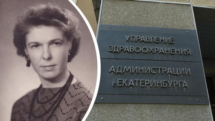 Ее боялись все главврачи: скончалась бывший финансист горздрава Екатеринбурга
