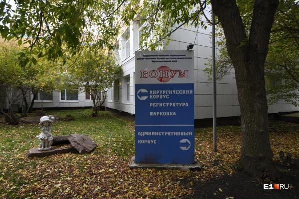 Центр «Бонум» на Бардина, 9а закрывают для лечения пациентов с коронавирусом